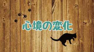 ブログ_アイキャッチ_心境の変化